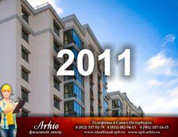 Arhio-2011-progects-spb