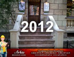 Arhio-2012-progects-spb
