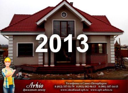 Arhio-2013-progects-spb