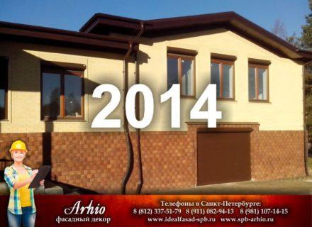 Arhio-2014-progects-spb