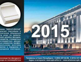 Arhio-2015-progects-spb