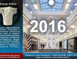 Arhio-2016-progects-spb