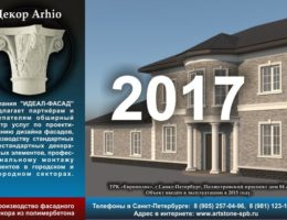 Arhio-2017-progects-spb