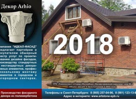 Arhio-2018-progects-spb