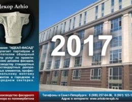 Arhio-2017b-progects-spb-440×320